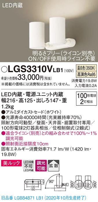 【法人様限定】パナソニック LGS3310VLB1 LEDスポットライト 温白色 直付・据置型 美ルック 拡散 調光