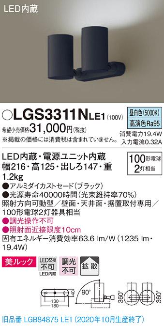 【法人様限定】パナソニック LGS3311NLE1 LEDスポットライト 昼白色 直付・据置型 美ルック・拡散 白熱電球100形2灯器具相当