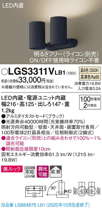 【法人様限定】パナソニック LGS3311VLB1 LEDスポットライト 温白色 直付・据置型 美ルック・拡散 調光 白熱電球100形2灯器具相当