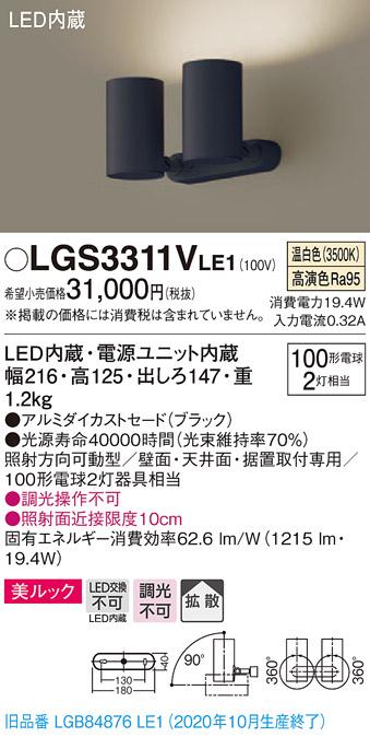 【法人様限定】パナソニック LGS3311VLE1 LEDスポットライト 温白色 直付・据置型 美ルック・拡散 白熱電球100形2灯器具相当