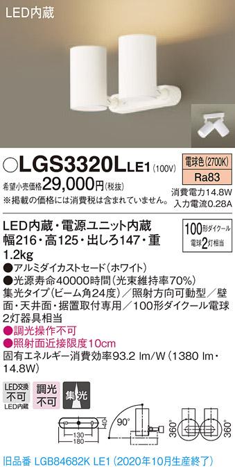 【法人様限定】パナソニック LGS3320LLE1 LEDスポットライト 電球色 直付・据置型 アルミダイカストセード・集光