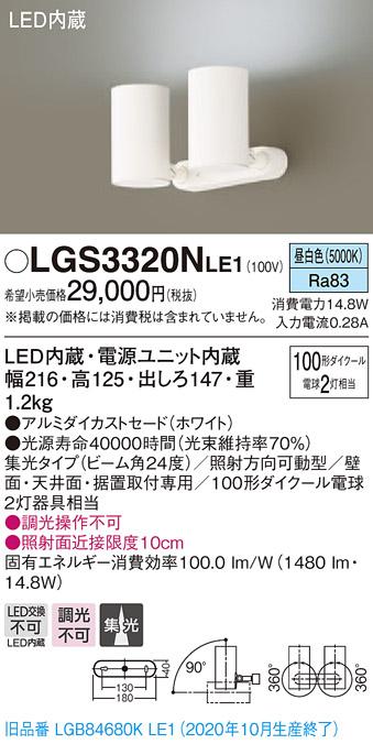 【法人様限定】パナソニック LGS3320NLE1 LEDスポットライト 昼白色 直付・据置型 アルミダイカストセード・集光