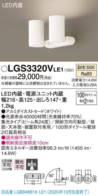 【法人様限定】パナソニック LGS3320VLE1 LEDスポットライト 温白色 直付・据置型 アルミダイカストセード・集光