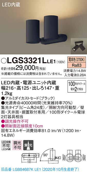 【法人様限定】パナソニック LGS3321LLE1 LEDスポットライト 電球色 直付・据置型 アルミダイカストセード・集光