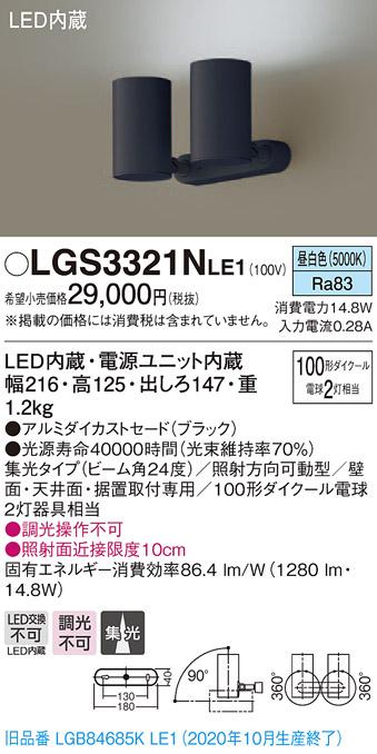 【法人様限定】パナソニック LGS3321NLE1 LEDスポットライト 昼白色 直付・据置型 アルミダイカストセード・集光