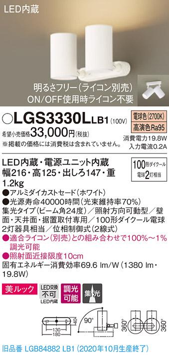 【法人様限定】パナソニック LGS3330LLB1 LEDスポットライト 電球色 直付・据置型 美ルック・集光 調光