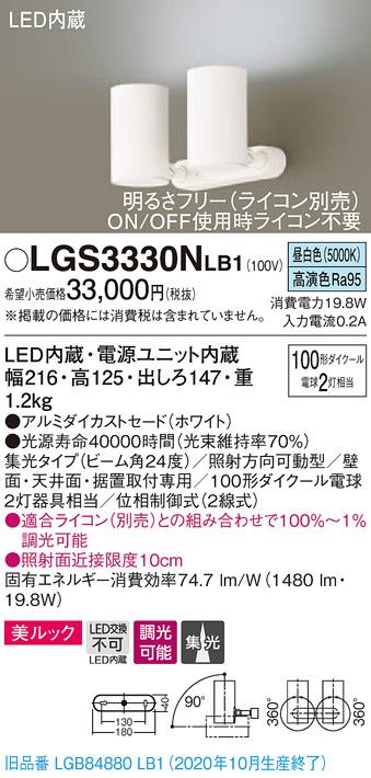 【法人様限定】パナソニック LGS3330NLB1 LEDスポットライト 昼白色 直付・据置型 美ルック・集光 調光
