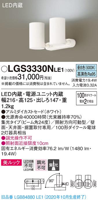 【法人様限定】パナソニック LGS3330NLE1 LEDスポットライト 昼白色 直付・据置型 美ルック・集光