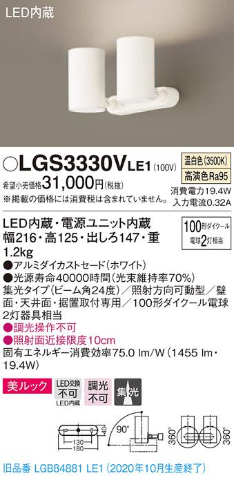 【法人様限定】パナソニック LGS3330VLE1 LEDスポットライト 温白色 直付・据置型 美ルック・集光