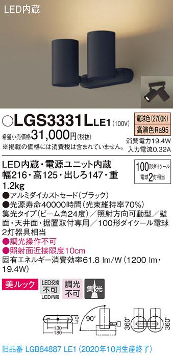 【法人様限定】パナソニック LGS3331LLE1 LEDスポットライト 電球色 直付・据置型 美ルック・集光