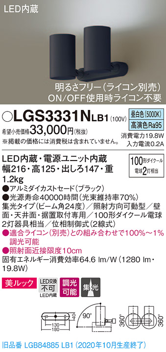 【法人様限定】パナソニック LGS3331NLB1 LEDスポットライト 昼白色 直付・据置型 美ルック・集光 調光