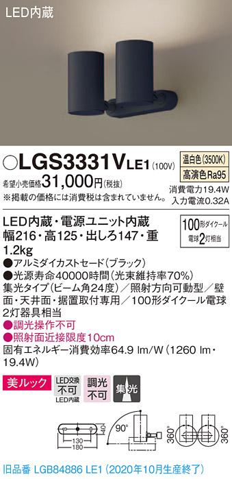 【法人様限定】パナソニック LGS3331VLE1 LEDスポットライト 温白色 直付・据置型 美ルック・集光