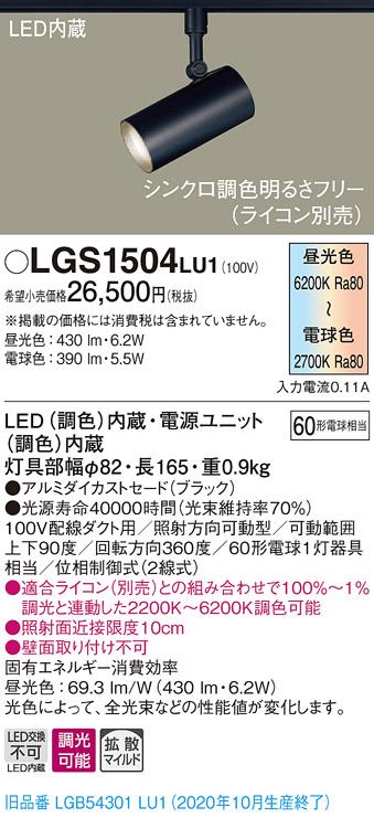 【法人様限定】パナソニック LGS1504LU1 LEDスポットライト 調色調光 配線ダクト取付型 アルミセード 拡散 調光