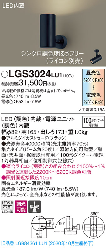 【法人様限定】パナソニック LGS3024LU1 LEDスポットライト 調色調光 天井・壁直付型 据置取付型 アルミセード 集光 調光