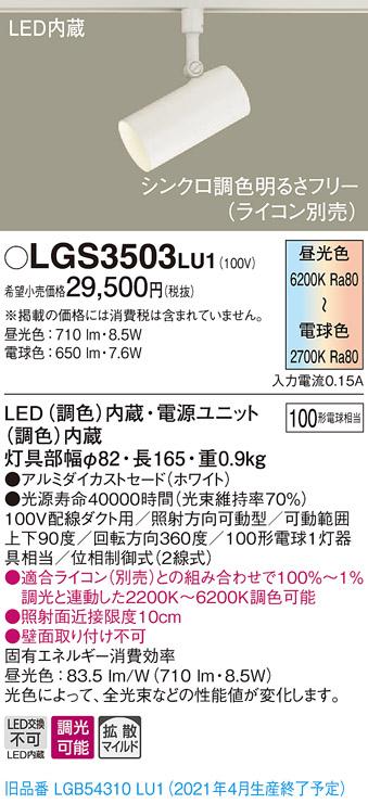 【法人様限定】パナソニック LGS3503LU1 LEDスポットライト 調色調光 配線ダクト取付型 アルミセード 拡散 調光