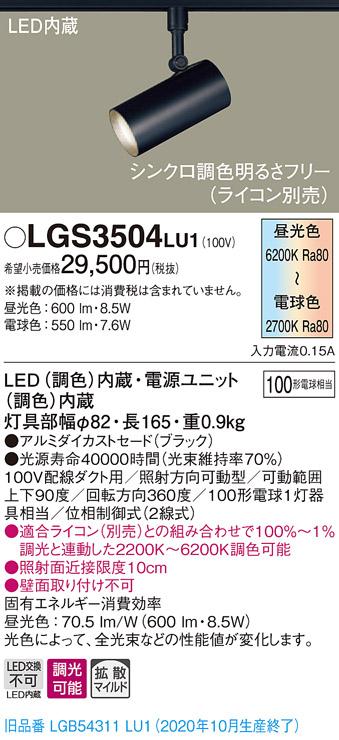 【法人様限定】パナソニック LGS3504LU1 LEDスポットライト 調色調光 配線ダクト取付型 アルミセード 拡散 調光