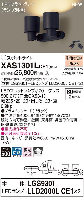 【法人様限定】パナソニック XAS1301LCE1 LEDスポットライト 電球色 プラスチックセード 拡散【LGS9301 + LLD2000L CE1】