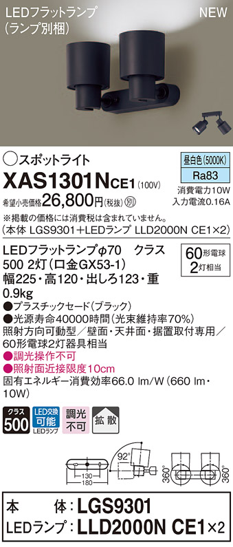 【法人様限定】パナソニック XAS1301NCE1 LEDスポットライト 昼白色 プラスチックセード 拡散【LGS9301 + LLD2000N CE1】