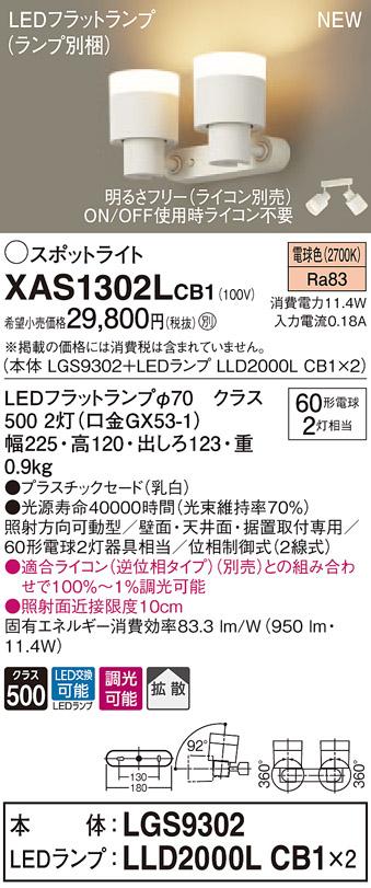 【法人様限定】パナソニック XAS1302LCB1 LEDスポットライト 電球色 プラスチックセード 拡散 調光【LGS9302 + LLD2000L CB1】