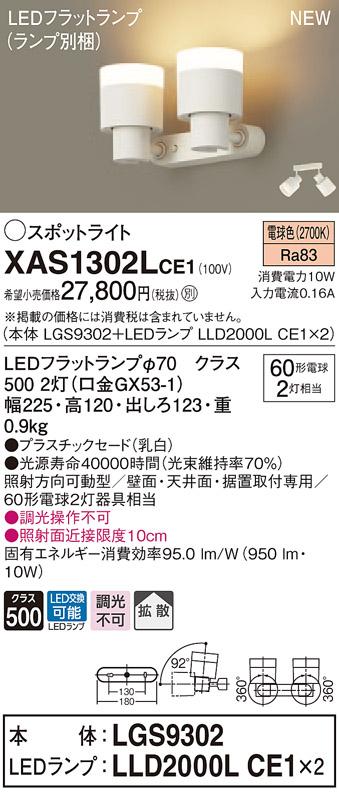 【法人様限定】パナソニック XAS1302LCE1 LEDスポットライト 電球色 プラスチックセード 拡散【LGS9302 + LLD2000L CE1】