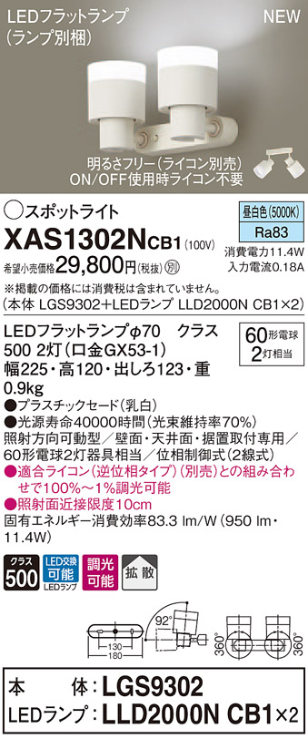 【法人様限定】パナソニック XAS1302NCB1 LEDスポットライト 昼白色 プラスチックセード 拡散 調光【LGS9302 + LLD2000N CB1】
