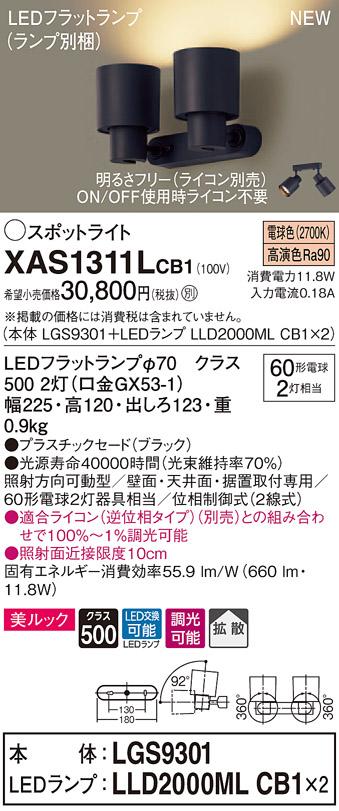 【法人様限定】パナソニック XAS1311LCB1 LEDスポットライト 電球色 美ルック プラスチックセード 拡散 調光【LGS9301 + LLD2000ML CB1】