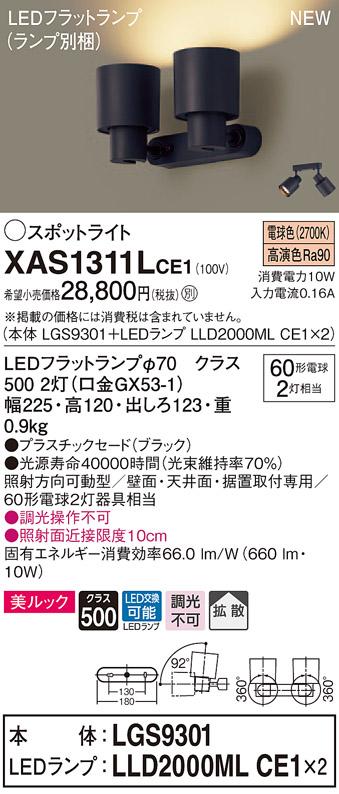 【法人様限定】パナソニック XAS1311LCE1 LEDスポットライト 電球色 美ルック プラスチックセード 拡散 【LGS9301 + LLD2000ML CE1】