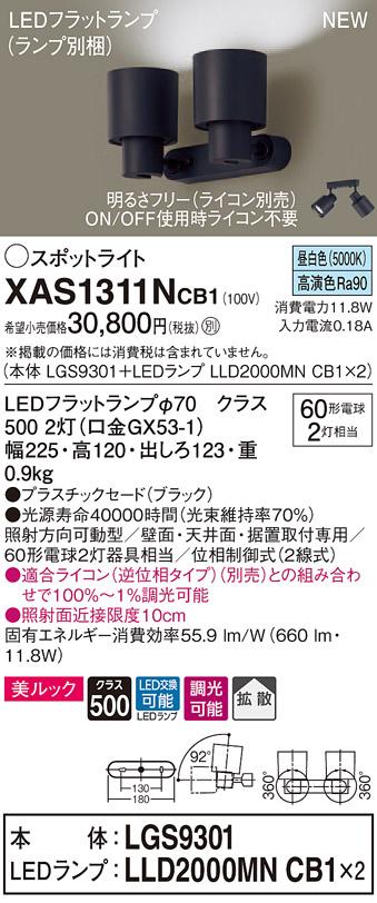 【法人様限定】パナソニック XAS1311NCB1 LEDスポットライト 昼白色 美ルック プラスチックセード 拡散 調光【LGS9301 + LLD2000MN CB1】