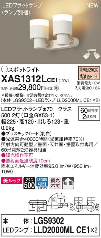 【法人様限定】パナソニック XAS1312LCE1 LEDスポットライト 電球色 美ルック プラスチックセード 拡散 【LGS9302 + LLD2000ML CE1】