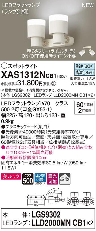 【法人様限定】パナソニック XAS1312NCB1 LEDスポットライト 昼白色 美ルック プラスチックセード 拡散 調光【LGS9302 + LLD2000MN CB1】