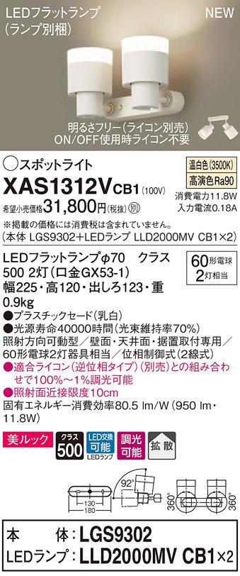 【法人様限定】パナソニック XAS1312VCB1 LEDスポットライト 温白色 美ルック プラスチックセード 拡散 調光【LGS9302 + LLD2000MV CB1】