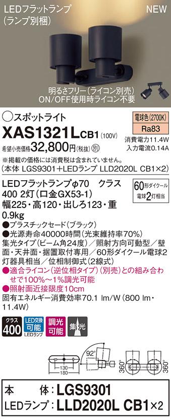 【法人様限定】パナソニック XAS1321LCB1 LEDスポットライト 電球色 プラスチックセード 集光 調光【LGS9301 + LLD2020L CB1】