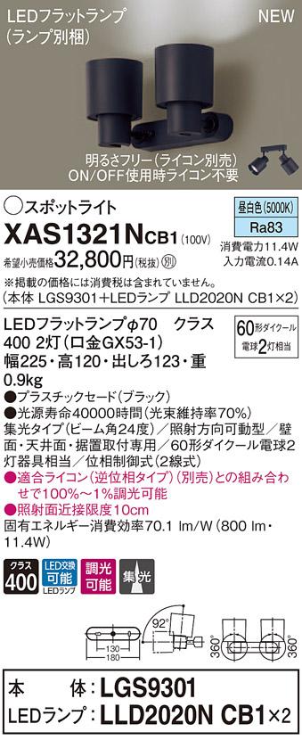 【法人様限定】パナソニック XAS1321NCB1 LEDスポットライト 昼白色 プラスチックセード 集光 調光【LGS9301 + LLD2020N CB1】