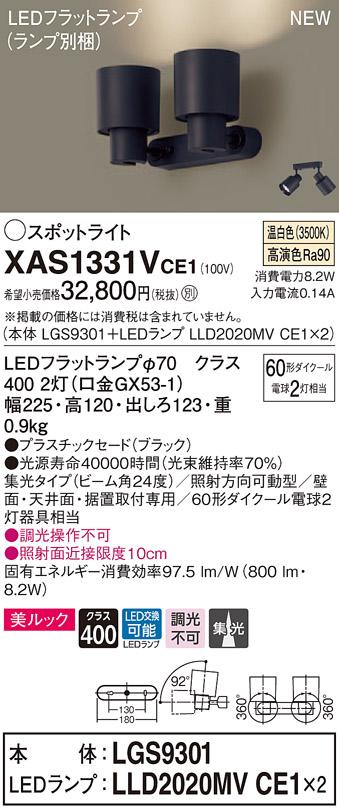 【法人様限定】パナソニック XAS1331VCE1 LEDスポットライト 温白色 美ルック プラスチックセード 集光 【LGS9301 + LLD2020MV CE1】