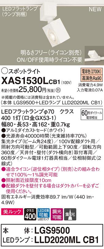 【法人様限定】パナソニック XAS1530LCB1 LEDスポットライト 電球色 配線ダクト取付型 美ルック アルミダイカストセード 集光 調光【LGS9500 + LLD2020ML CB1】