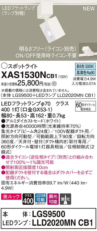 【法人様限定】パナソニック XAS1530NCB1 LEDスポットライト 昼白色 配線ダクト取付型 美ルック アルミダイカストセード 集光 調光【LGS9500 + LLD2020MN CB1】