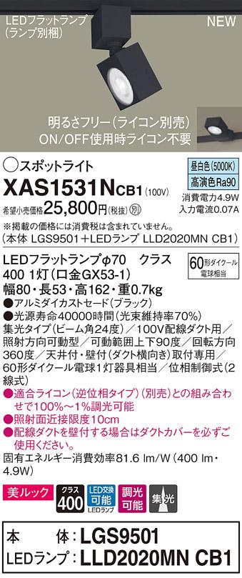 【法人様限定】パナソニック XAS1531NCB1 LEDスポットライト 昼白色 配線ダクト取付型 美ルック アルミセード 集光 調光【LGS9501 + LLD2020MN CB1】