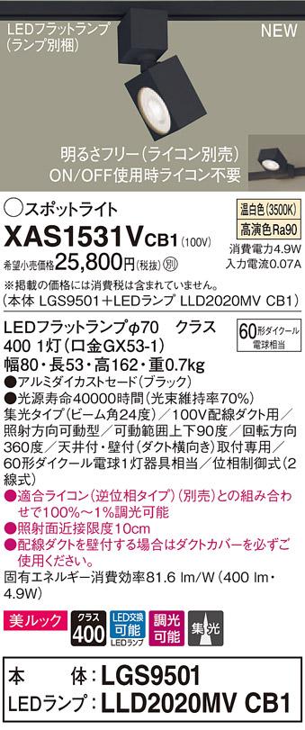 【法人様限定】パナソニック XAS1531VCB1 LEDスポットライト 温白色 配線ダクト取付型 美ルック アルミセード 集光 調光【LGS9501 + LLD2020MV CB1】