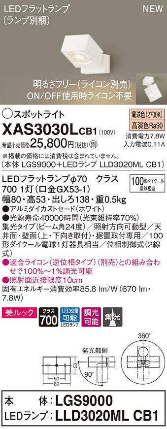【法人様限定】パナソニック XAS3030LCB1 LEDスポットライト 電球色 直付・据置型 美ルック アルミダイカストセード 集光 調光【LGS9000 + LLD3020ML CB1】