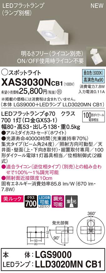 【法人様限定】パナソニック XAS3030NCB1 LEDスポットライト 昼白色 直付・据置型 美ルック アルミダイカストセード 集光 調光【LGS9000 + LLD3020MN CB1】