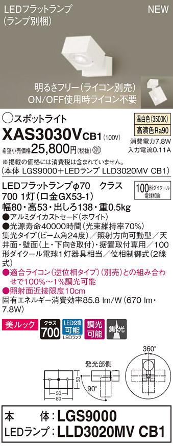 【法人様限定】パナソニック XAS3030VCB1 LEDスポットライト 温白色 直付・据置型 美ルック アルミダイカストセード 集光 調光【LGS9000 + LLD3020MV CB1】