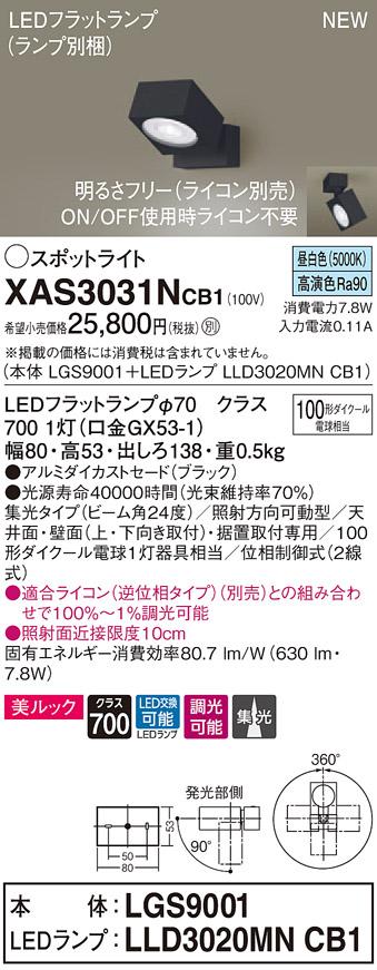 【法人様限定】パナソニック XAS3031NCB1 LEDスポットライト 昼白色 天井・壁直付型 据置取付型 美ルック アルミセード 集光 調光【LGS9001 + LLD3020MN CB1】