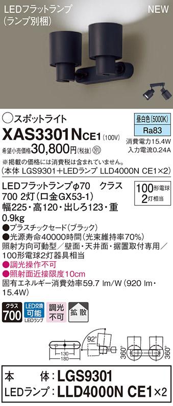 【法人様限定】パナソニック XAS3301NCE1 LEDスポットライト 昼白色 プラスチックセード 拡散【LGS9301 + LLD4000N CE1】