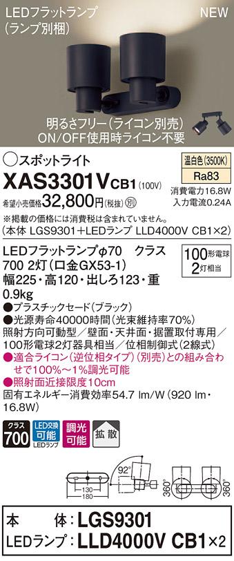 【法人様限定】パナソニック XAS3301VCB1 LEDスポットライト 温白色 プラスチックセード 拡散 調光【LGS9301 + LLD4000V CB1】