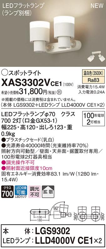 【法人様限定】パナソニック XAS3302VCE1 LEDスポットライト 温白色 プラスチックセード 拡散【LGS9302 + LLD4000V CE1】