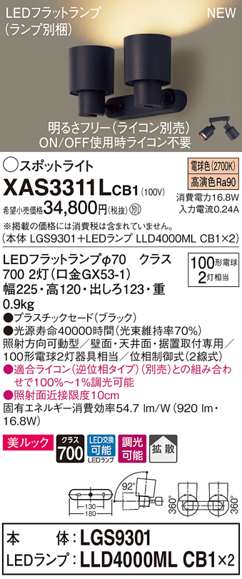 【法人様限定】パナソニック XAS3311LCB1 LEDスポットライト 電球色 美ルック プラスチックセード 拡散 調光【LGS9301 + LLD4000ML CB1】