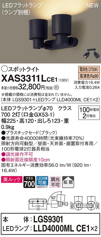 【法人様限定】パナソニック XAS3311LCE1 LEDスポットライト 電球色 美ルック プラスチックセード 拡散【LGS9301 + LLD4000ML CE1】