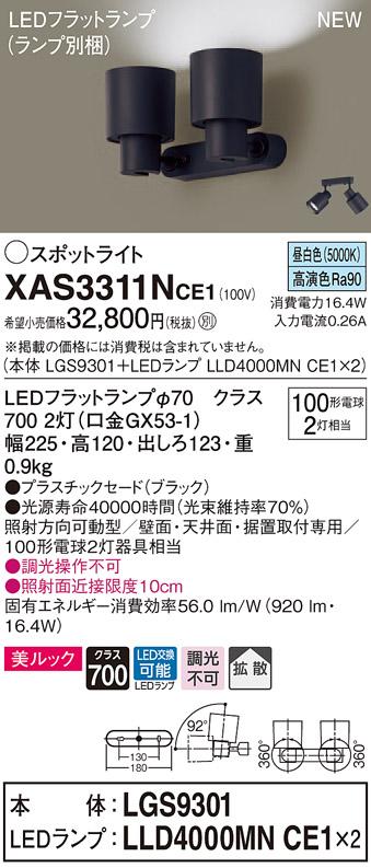 【法人様限定】パナソニック XAS3311NCE1 LEDスポットライト 昼白色 美ルック プラスチックセード 拡散【LGS9301 + LLD4000MN CE1】