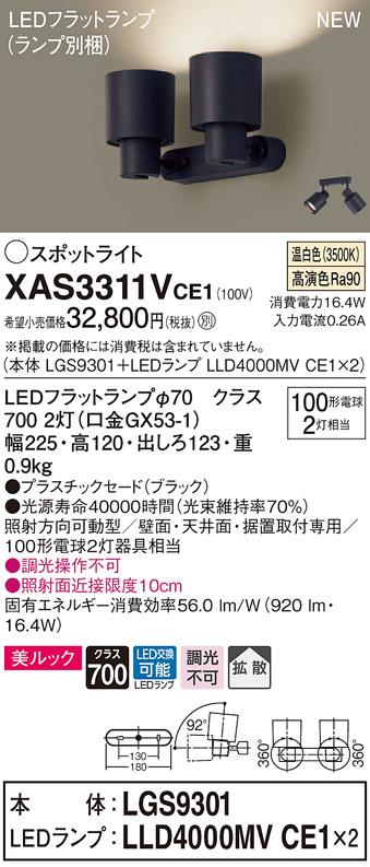 【法人様限定】パナソニック XAS3311VCE1 LEDスポットライト 温白色 美ルック プラスチックセード 拡散【LGS9301 + LLD4000MV CE1】