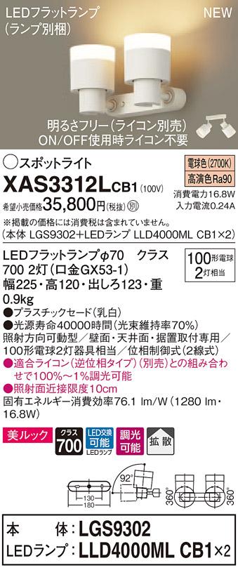 【法人様限定】パナソニック XAS3312LCB1 LEDスポットライト 電球色 美ルック プラスチックセード 拡散 調光【LGS9302 + LLD4000ML CB1】